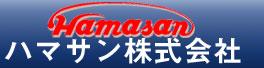 溶接機冶具溶接ロボット切削加工設計製作販売|ハマサン株式会社