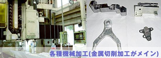 各種機械切削加工がメイン